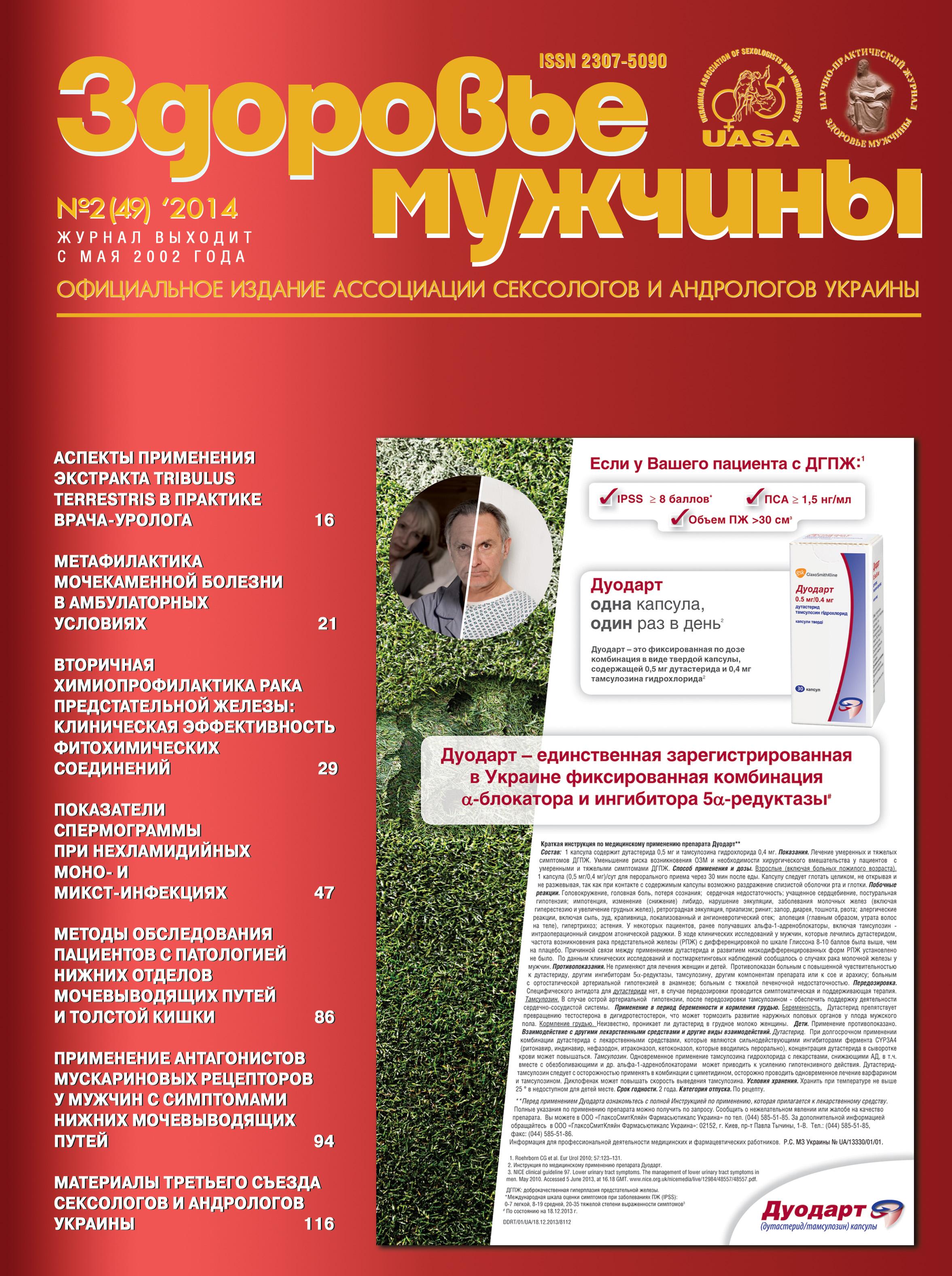 Урология » Научно-практический журнал
